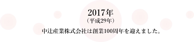 Nakatsuji Limited celebrates its 100th anniversary in 2017.