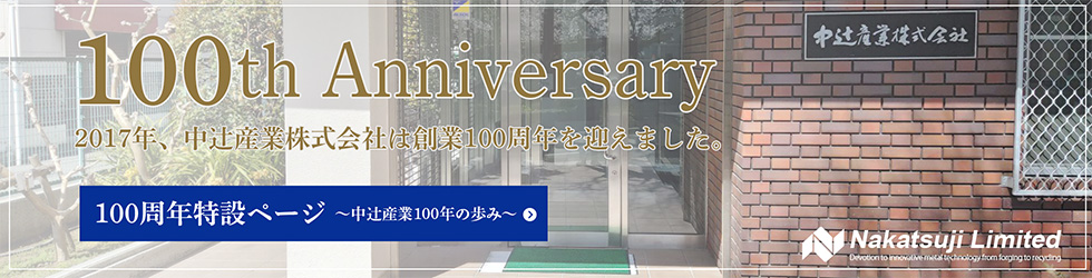 Nakatsuji Limited celebrates its 100th anniversary in 2017 Link to special page Banner